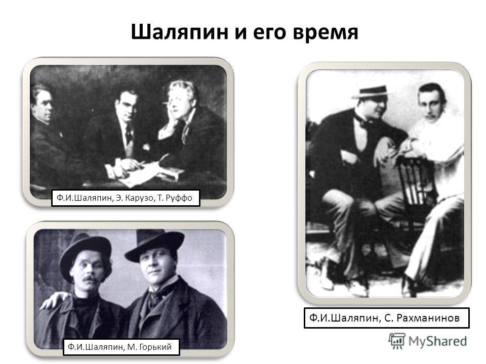 Шаляпин и его время Ф.И.Шаляпин, М. Горький Ф.И.Шаляпин, Э. Карузо, Т. Руффо Ф.И.Шаляпин, С. Рахманинов