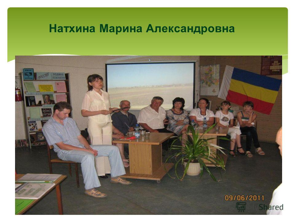 Натхина Марина Александровна