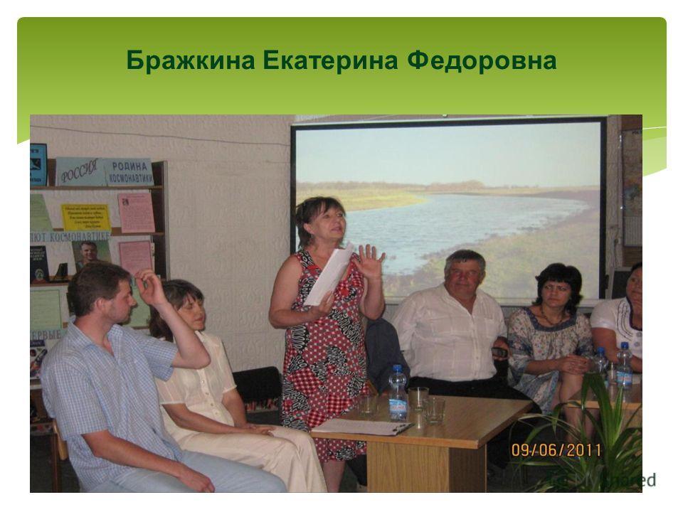 Бражкина Екатерина Федоровна