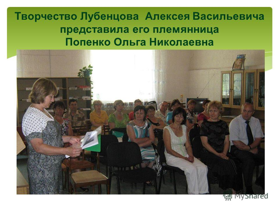 Творчество Лубенцова Алексея Васильевича представила его племянница Попенко Ольга Николаевна