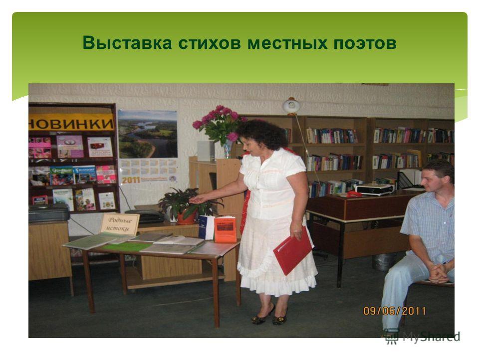Выставка стихов местных поэтов