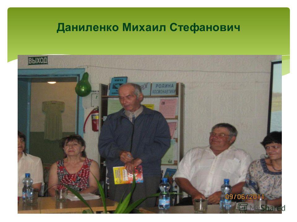 Даниленко Михаил Стефанович