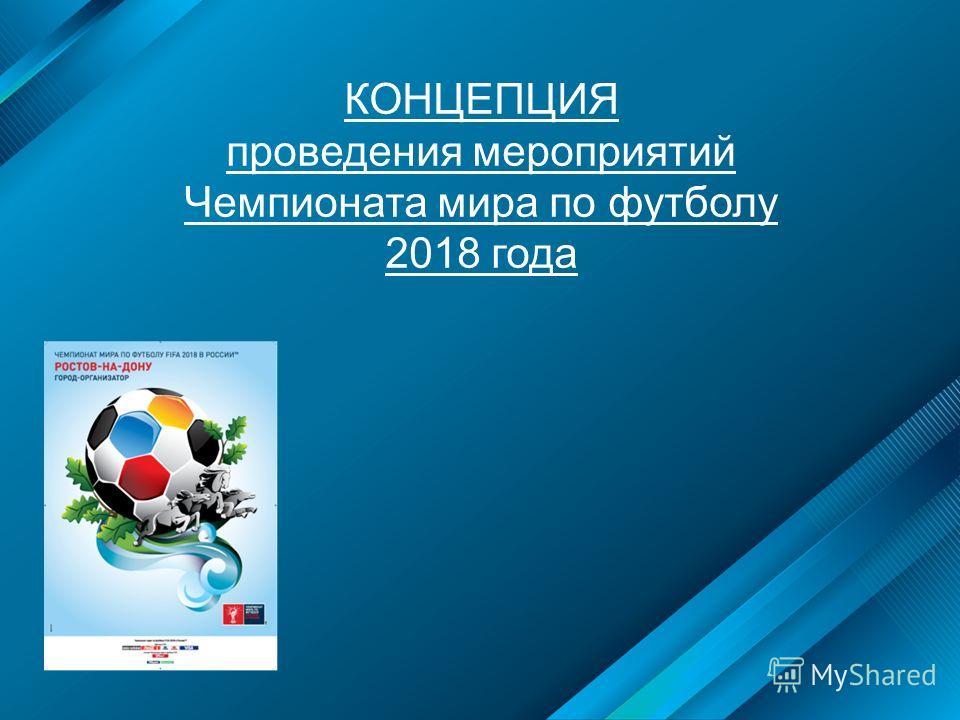 КОНЦЕПЦИЯ проведения мероприятий Чемпионата мира по футболу 2018 года