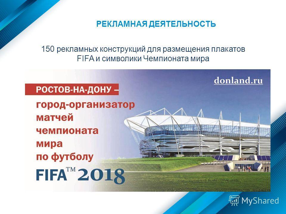РЕКЛАМНАЯ ДЕЯТЕЛЬНОСТЬ 150 рекламных конструкций для размещения плакатов FIFA и символики Чемпионата мира