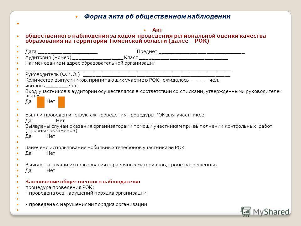 Форма акта об общественном наблюдении Акт общественного наблюдения за ходом проведения региональной оценки качества образования на территории Тюменской области (далее – РОК) Дата ____________________Предмет _____________________________ Аудитория (но