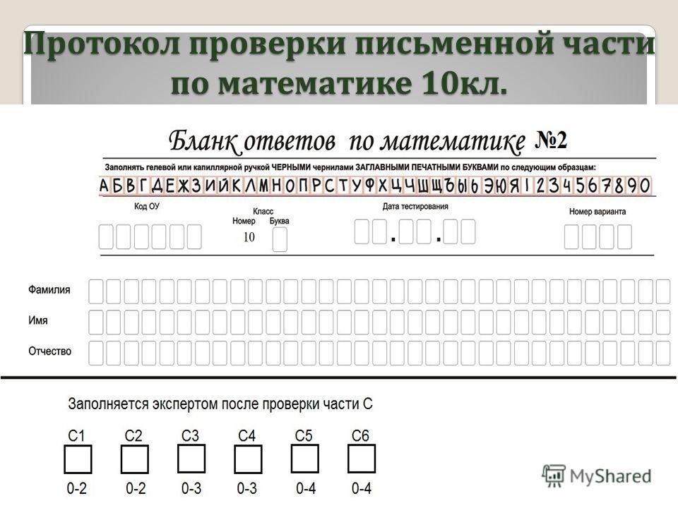 Протокол проверки письменной части по математике 10 кл.