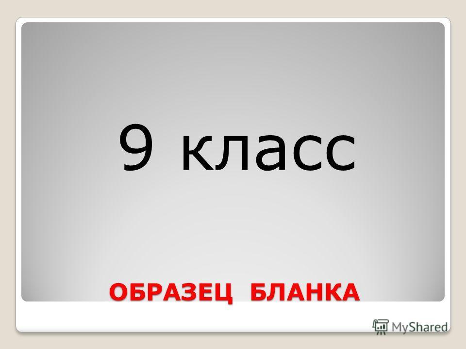 ОБРАЗЕЦ БЛАНКА 9 класс