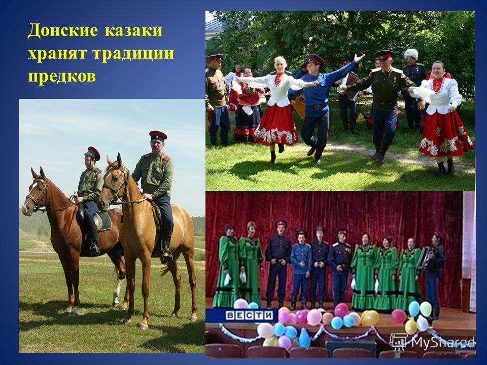 Донские казаки хранят традиции предков