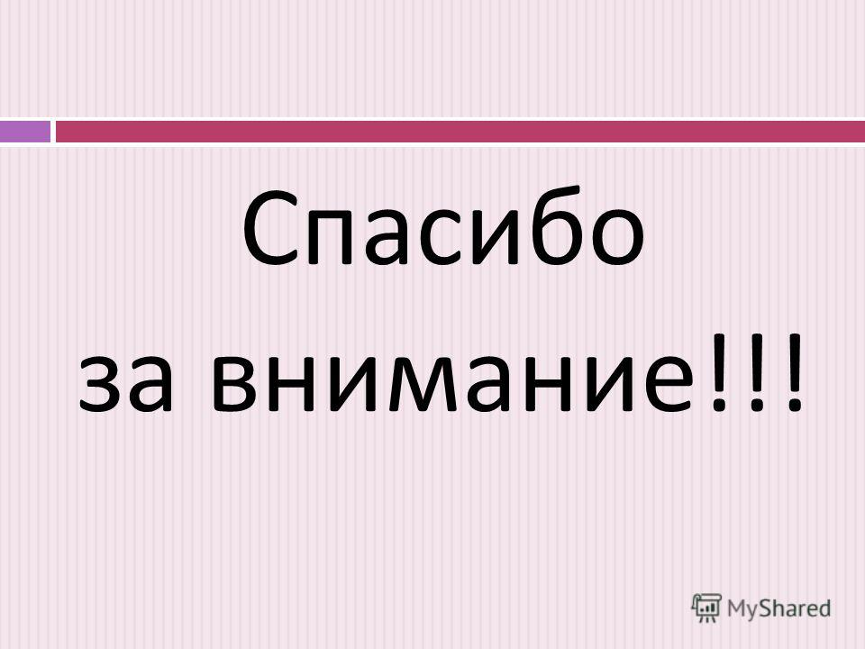 III. Заключительный этап 1. Подведение итогов. Teacher: Well, our time is over. I think weve done all the tasks and youve got a lot of interesting information. 2. Рефлексия урока. Teacher: Thanks a lot.Have you enjoyed our lesson? What have you learn