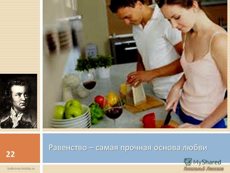 Равенство – самая прочная основа любви 22 bahrova-hobby.ru