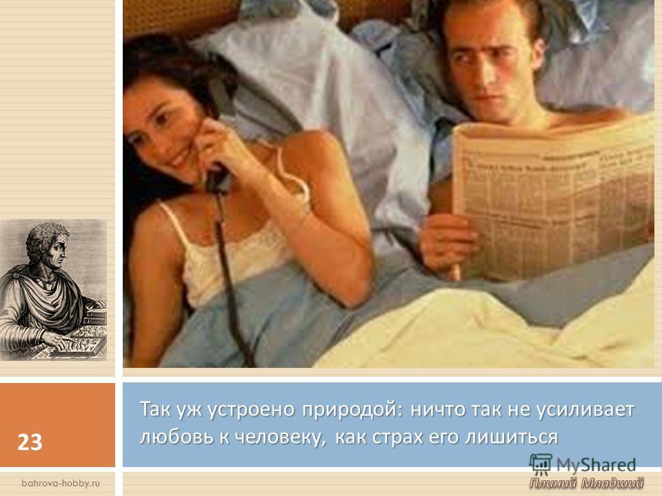 Так уж устроено природой : ничто так не усиливает любовь к человеку, как страх его лишиться 23 bahrova-hobby.ru