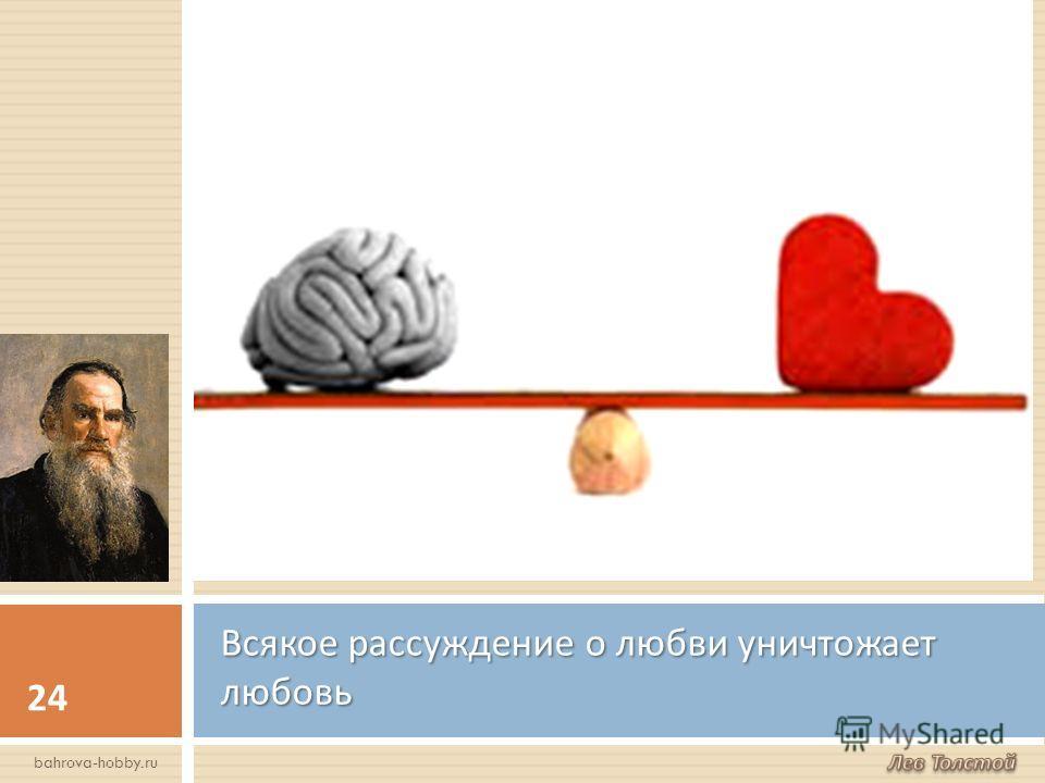 Всякое рассуждение о любви уничтожает любовь 24 bahrova-hobby.ru