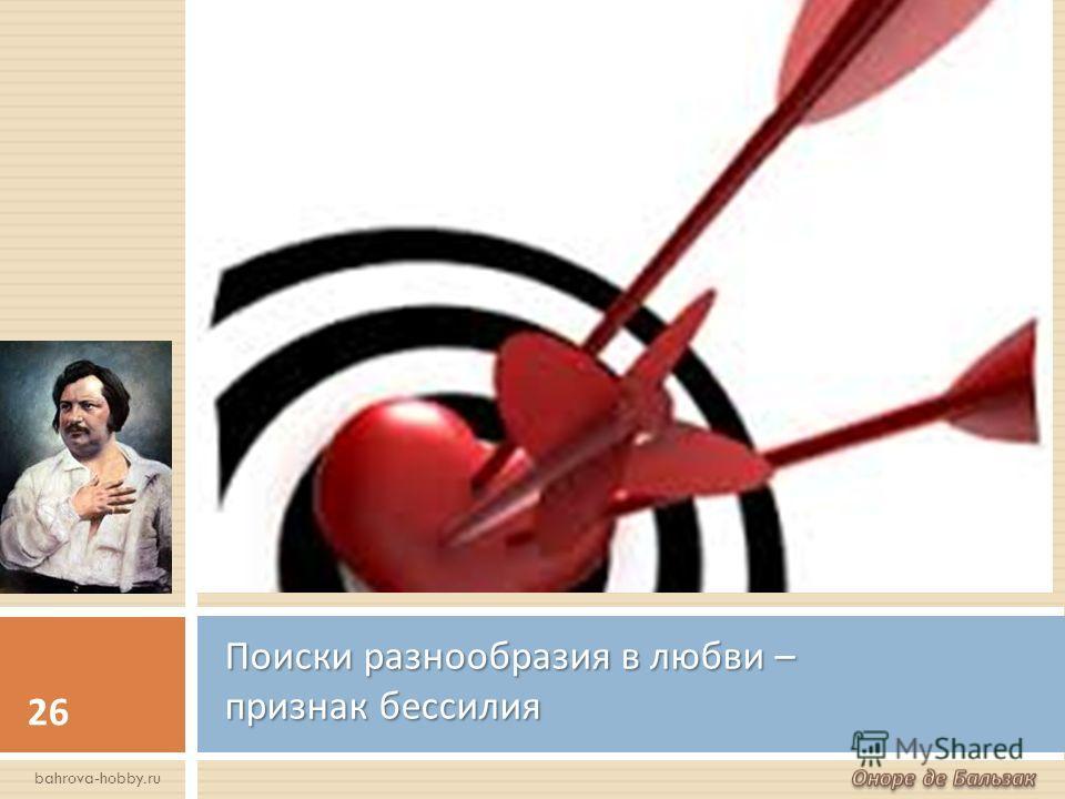 Поиски разнообразия в любви – признак бессилия 26 bahrova-hobby.ru