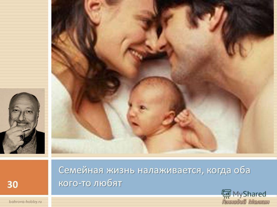 Семейная жизнь налаживается, когда оба кого - то любят 30 bahrova-hobby.ru