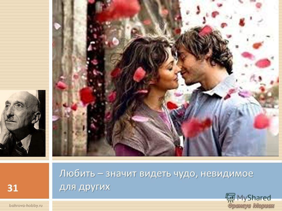 Любить – значит видеть чудо, невидимое для других 31 bahrova-hobby.ru