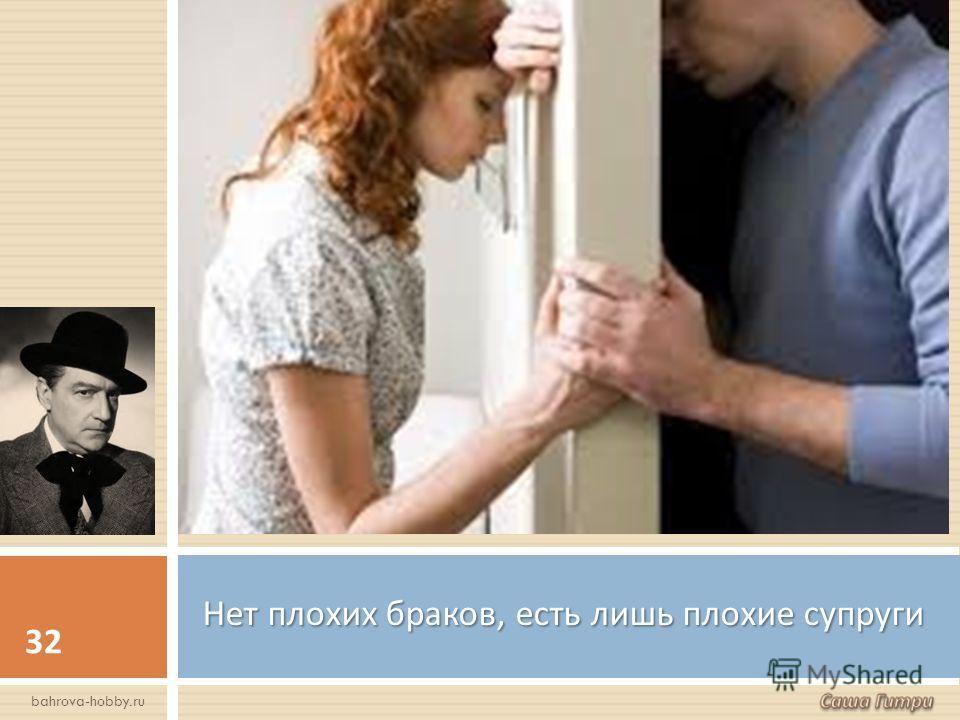 Нет плохих браков, есть лишь плохие супруги 32 bahrova-hobby.ru