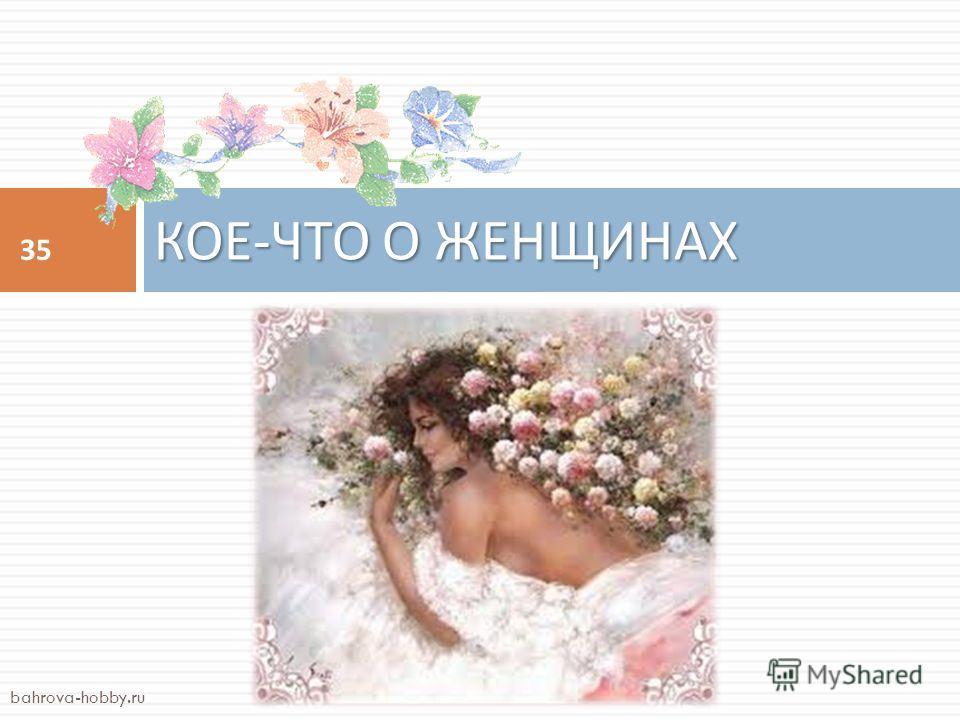 КОЕ - ЧТО О ЖЕНЩИНАХ 35 bahrova-hobby.ru