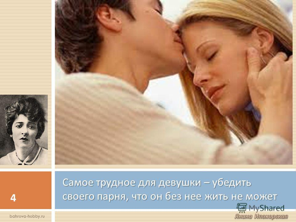 Самое трудное для девушки – убедить своего парня, что он без нее жить не может 4 bahrova-hobby.ru