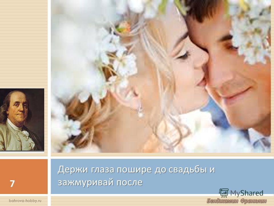 Держи глаза пошире до свадьбы и зажмуривай после 7 bahrova-hobby.ru