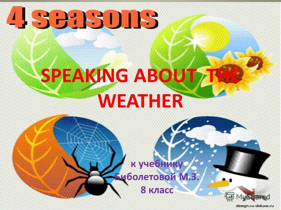 SPEAKING ABOUT THE WEATHER к учебнику Биболетовой М.З. 8 класс