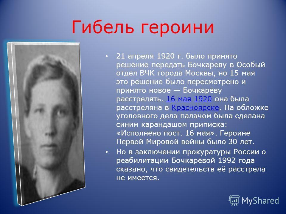 Гибель героини 21 апреля 1920 г. было принято решение передать Бочкареву в Особый отдел ВЧК города Москвы, но 15 мая это решение было пересмотрено и принято новое Бочкарёву расстрелять. 16 мая 1920 она была расстреляна в Красноярске. На обложке уголо