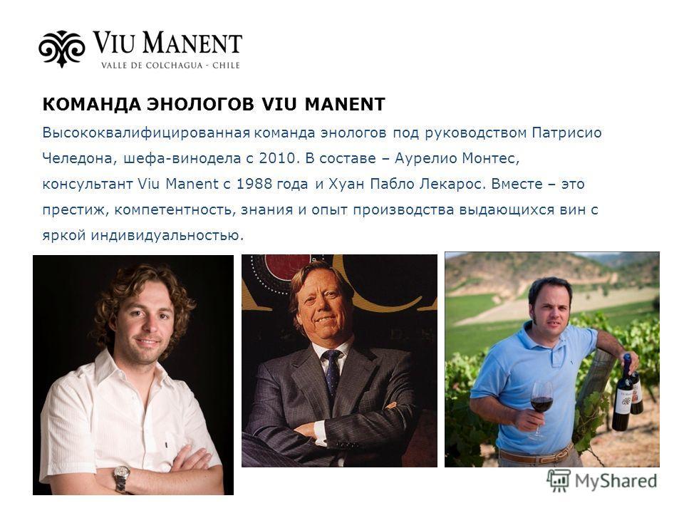КОМАНДА ЭНОЛОГОВ VIU MANENT Высококвалифицированная команда энологов под руководством Патрисио Челедона, шефа-винодела с 2010. В составе – Аурелио Монтес, консультант Viu Manent с 1988 года и Хуан Пабло Лекарос. Вместе – это престиж, компетентность,