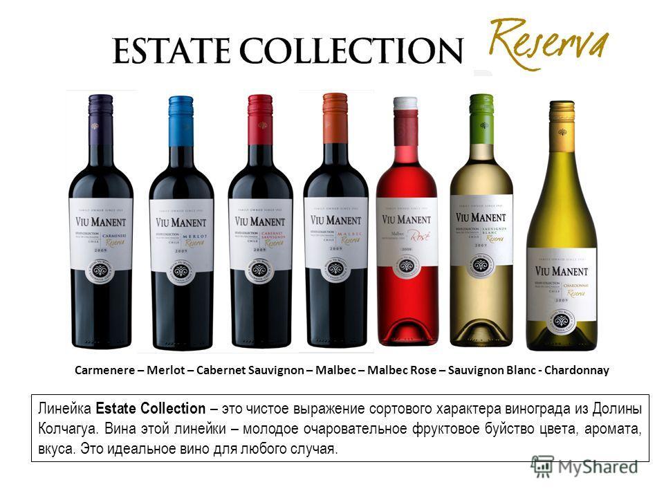 Линейка Estate Collection – это чистое выражение сортового характера винограда из Долины Колчагуа. Вина этой линейки – молодое очаровательное фруктовое буйство цвета, аромата, вкуса. Это идеальное вино для любого случая. Carmenere – Merlot – Cabernet