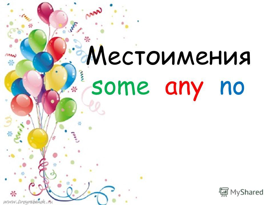 Местоимения some any no