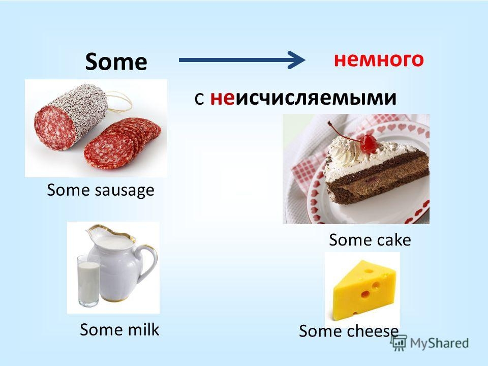 Some немного Some sausage Some cake Some cheese Some milk с неисчисляемыми