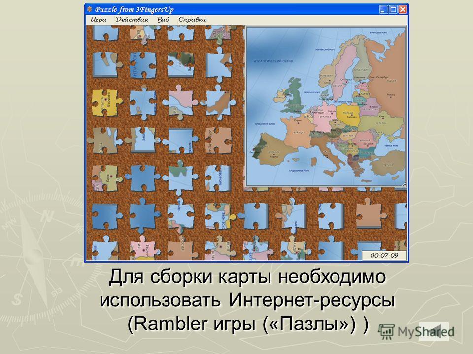 Для сборки карты необходимо использовать Интернет-ресурсы (Rambler игры («Пазлы») )
