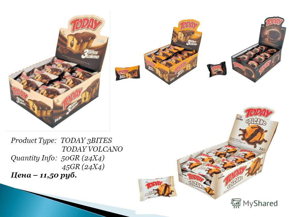 Product Type: TODAY 3BITES TODAY VOLCANO Quantity Info: 50GR (24X4) 45GR (24X4) Цена – 11,50 руб.