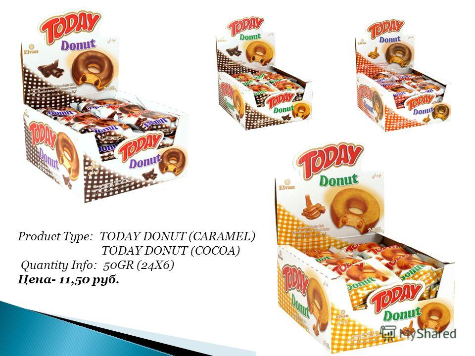 Product Type: TODAY DONUT (CARAMEL) TODAY DONUT (COCOA) Quantity Info: 50GR (24X6) Цена- 11,50 руб.