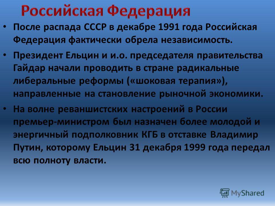 После распада СССР в декабре 1991 года Российская Федерация фактически обрела независимость. Президент Ельцин и и.о. председателя правительства Гайдар начали проводить в стране радикальные либеральные реформы («шоковая терапия»), направленные на стан