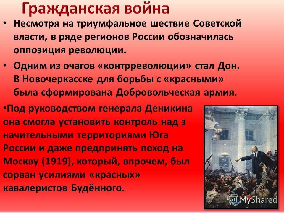 Несмотря на триумфальное шествие Советской власти, в ряде регионов России обозначилась оппозиция революции. Одним из очагов «контрреволюции» стал Дон. В Новочеркасске для борьбы с «красными» была сформирована Добровольческая армия. Под руководством г