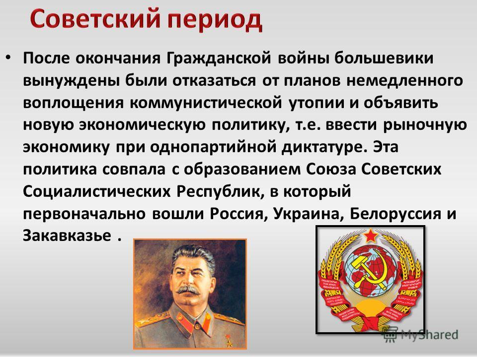 После окончания Гражданской войны большевики вынуждены были отказаться от планов немедленного воплощения коммунистической утопии и объявить новую экономическую политику, т.е. ввести рыночную экономику при однопартийной диктатуре. Эта политика совпала