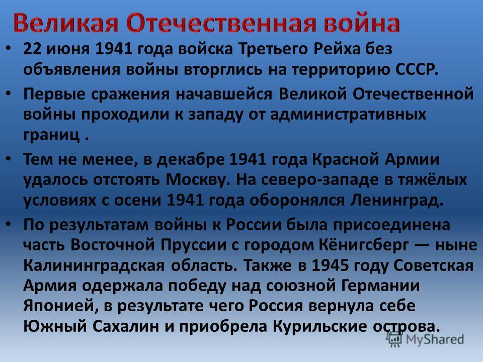 22 июня 1941 года войска Третьего Рейха без объявления войны вторглись на территорию СССР. Первые сражения начавшейся Великой Отечественной войны проходили к западу от административных границ. Тем не менее, в декабре 1941 года Красной Армии удалось о