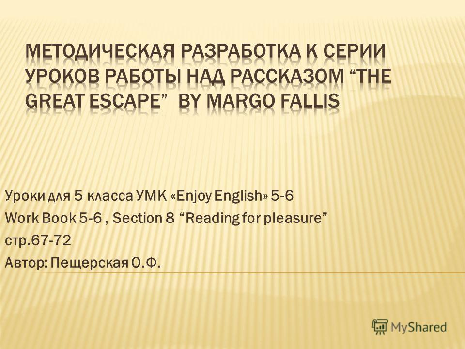 Уроки для 5 класса УМК «Enjoy English» 5-6 Work Book 5-6, Section 8 Reading for pleasure стр.67-72 Автор: Пещерская О.Ф.