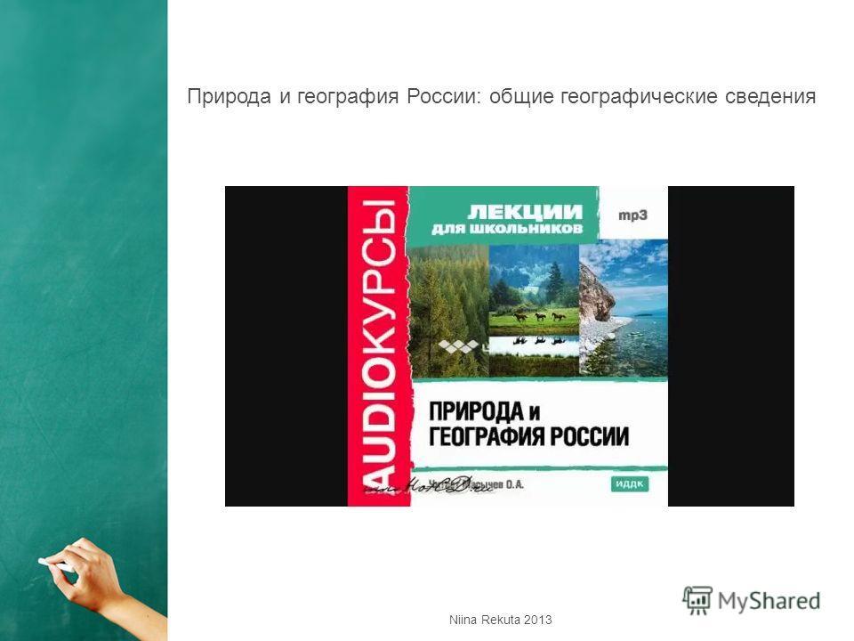 Природа и география России: общие географические сведения