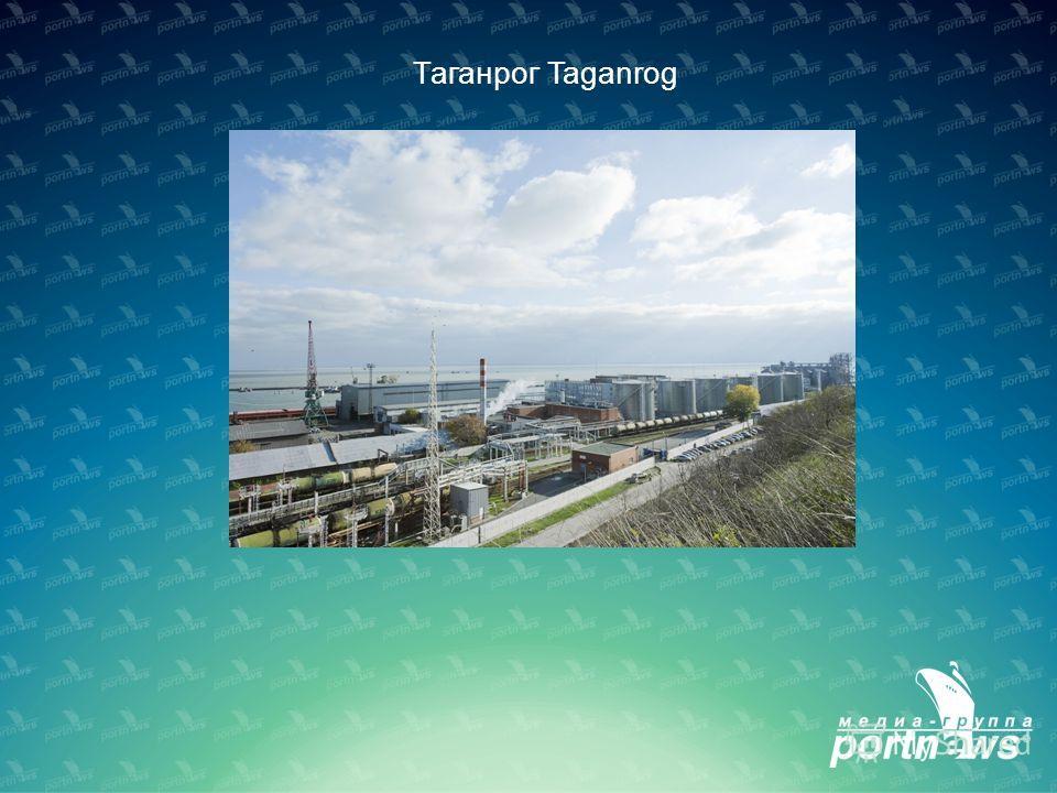 Таганрог Taganrog