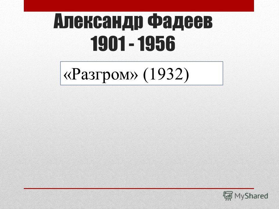 Александр Фадеев 1901 - 1956 «Разгром» (1932)