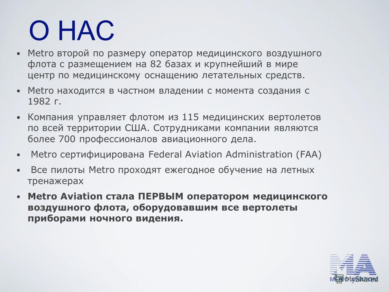 О НАС Metro второй по размеру оператор медицинского воздушного флота с размещением на 82 базах и крупнейший в мире центр по медицинскому оснащению летательных средств. Metro находится в частном владении с момента создания с 1982 г. Компания управляет