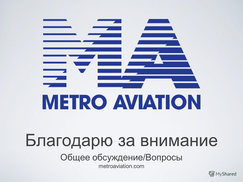 Благодарю за внимание Общее обсуждение/Вопросы metroaviation.com