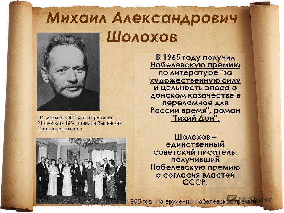 Михаил Александрович Шолохов 1965 год. На вручении Нобелевской премии В 1965 году получил Нобелевскую премию по литературе