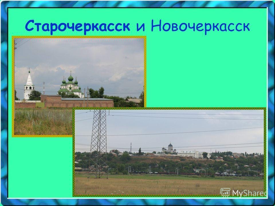 Старочеркасск и Новочеркасск