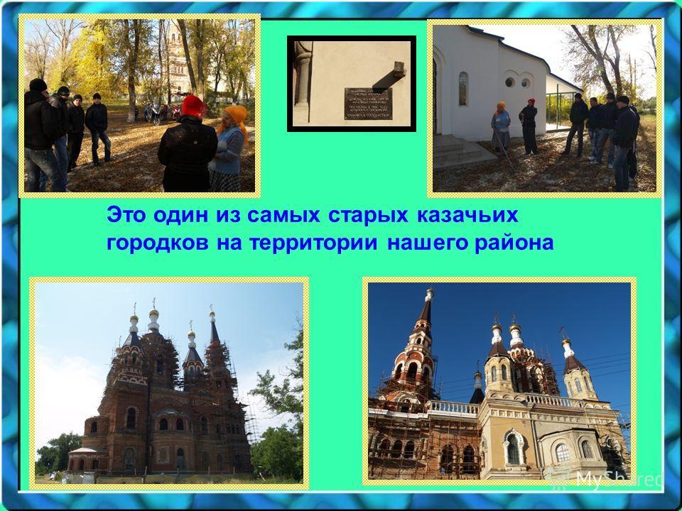 Это один из самых старых казачьих городков на территории нашего района