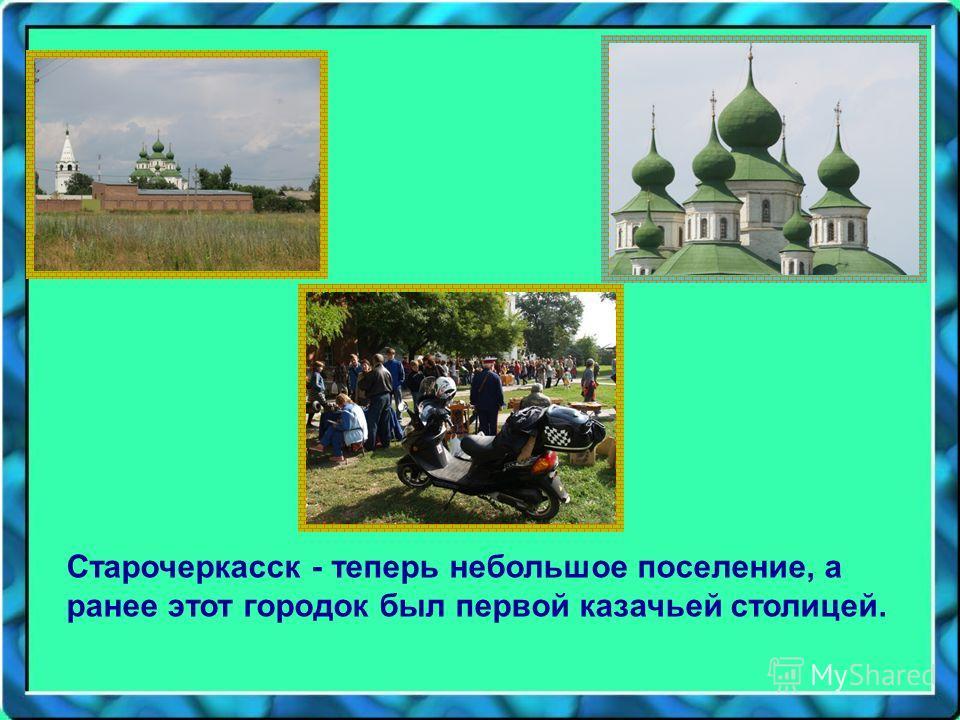 Старочеркасск - теперь небольшое поселение, а ранее этот городок был первой казачьей столицей.