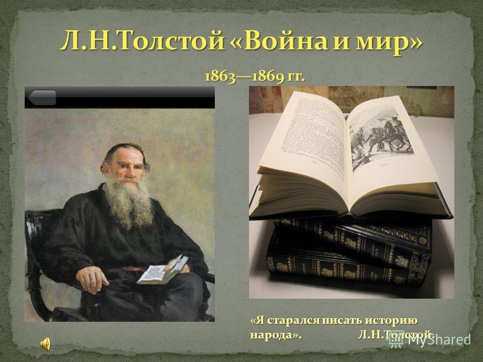 18631869 гг. «Я старался писать историю народа». Л.Н.Толстой.