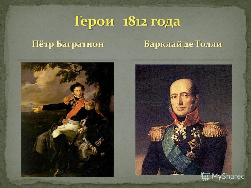 Пётр Багратион Барклай де Толли