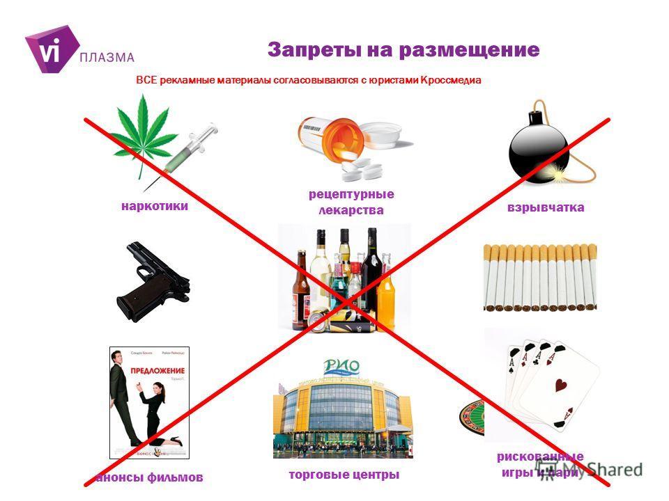 Запреты на размещение ВСЕ рекламные материалы согласовываются с юристами Кроссмедиа наркотики взрывчатка рецептурные лекарства торговые центры рискованные игры и пари анонсы фильмов