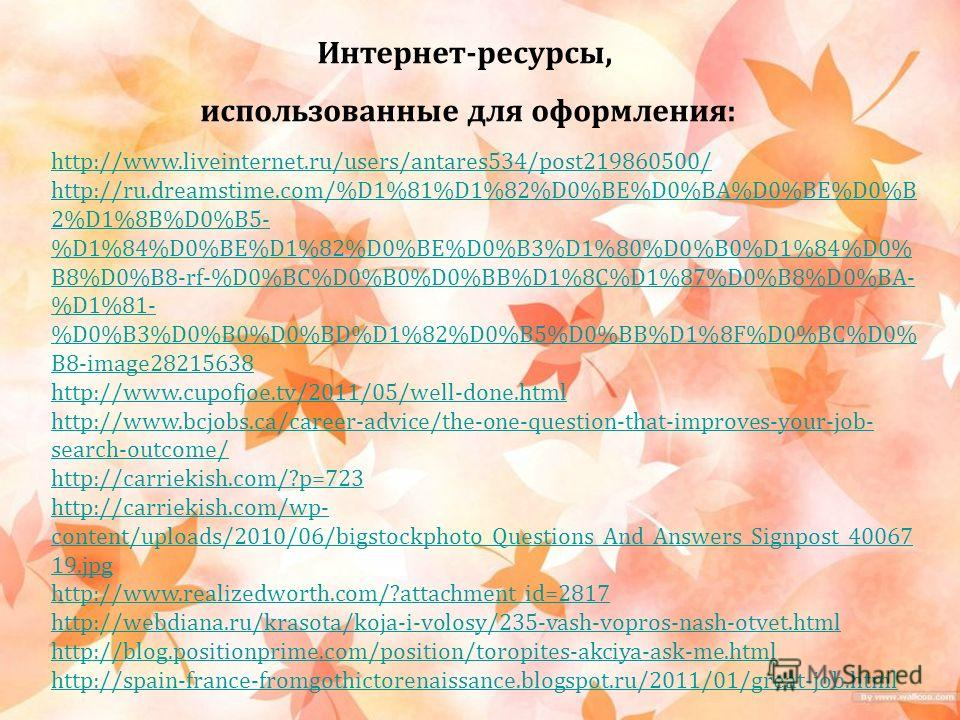 http://www.liveinternet.ru/users/antares534/post219860500/ http://ru.dreamstime.com/%D1%81%D1%82%D0%BE%D0%BA%D0%BE%D0%B 2%D1%8B%D0%B5- %D1%84%D0%BE%D1%82%D0%BE%D0%B3%D1%80%D0%B0%D1%84%D0% B8%D0%B8-rf-%D0%BC%D0%B0%D0%BB%D1%8C%D1%87%D0%B8%D0%BA- %D1%81
